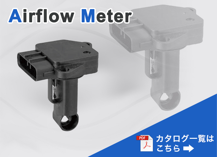 air_flow_meters