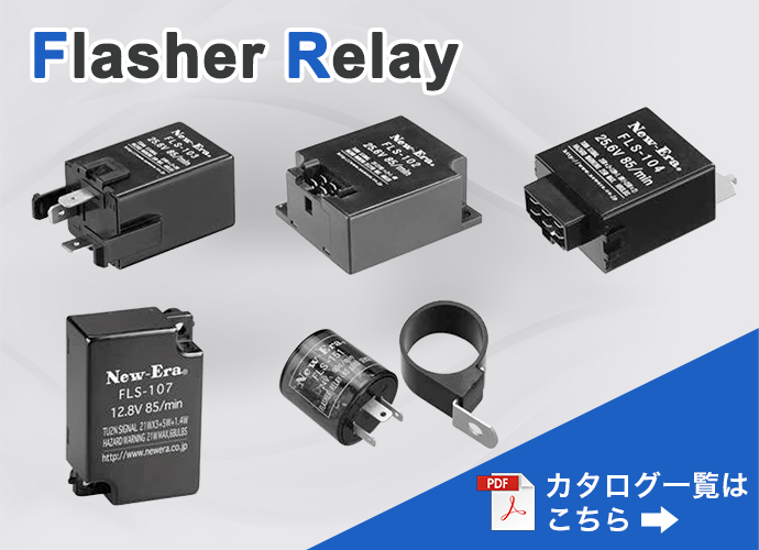 flasher_relays