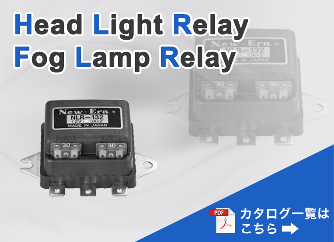 head_light_fog_lamp_relays