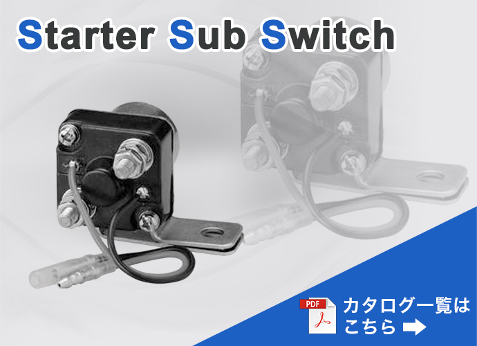 starter_sub_switches